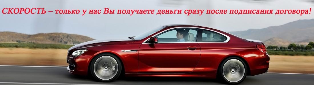 Срочные кредиты под залог автомобиля автосалоны москва новых авто в